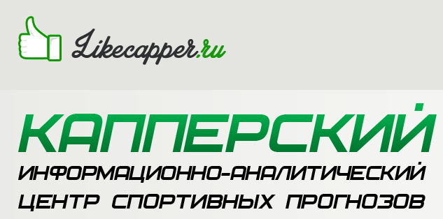 likecapper отзывы likecapper ставки likecapper прогнозы likecapper