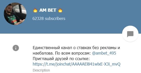 телеграмм AM BET