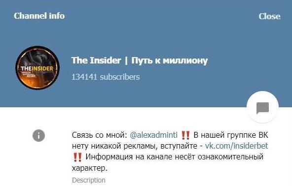 телеграмм The Insider