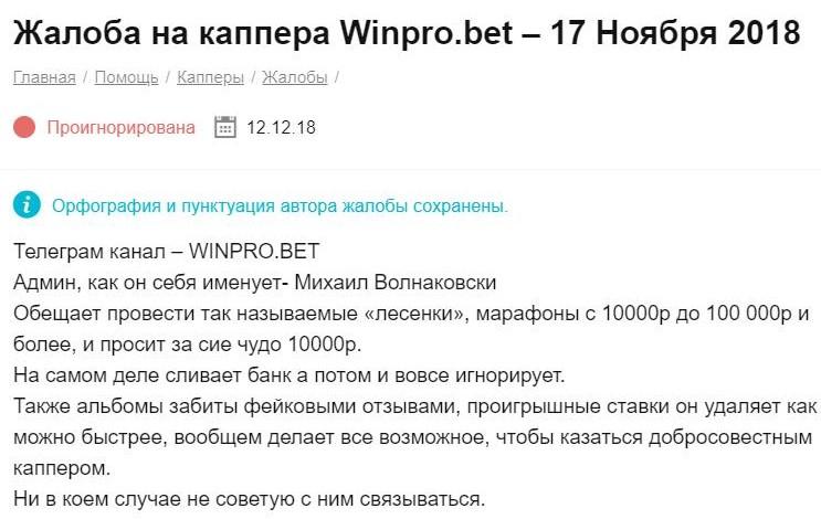 жалоба WINPRO.BET