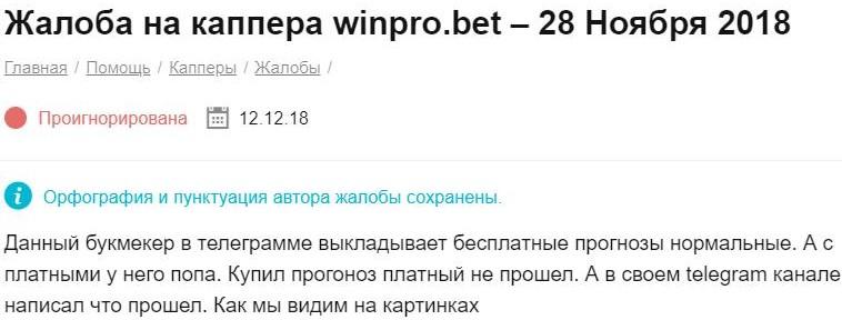 отзыв негативный WINPRO.BET