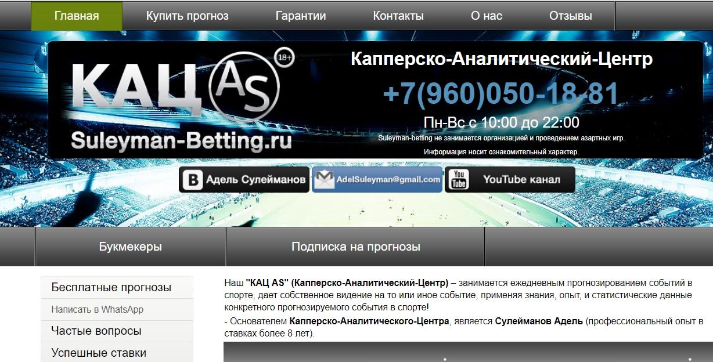 Отзывы о suleyman-betting.ru