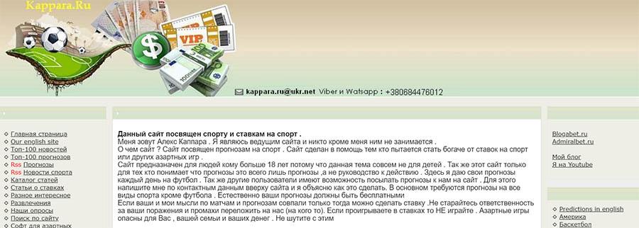 Главная страница сайта Каппара (Kappara)