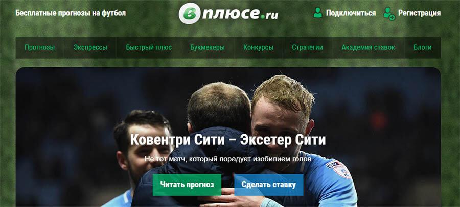Страница сайта Vpliuse ru(Вплюсе ру)