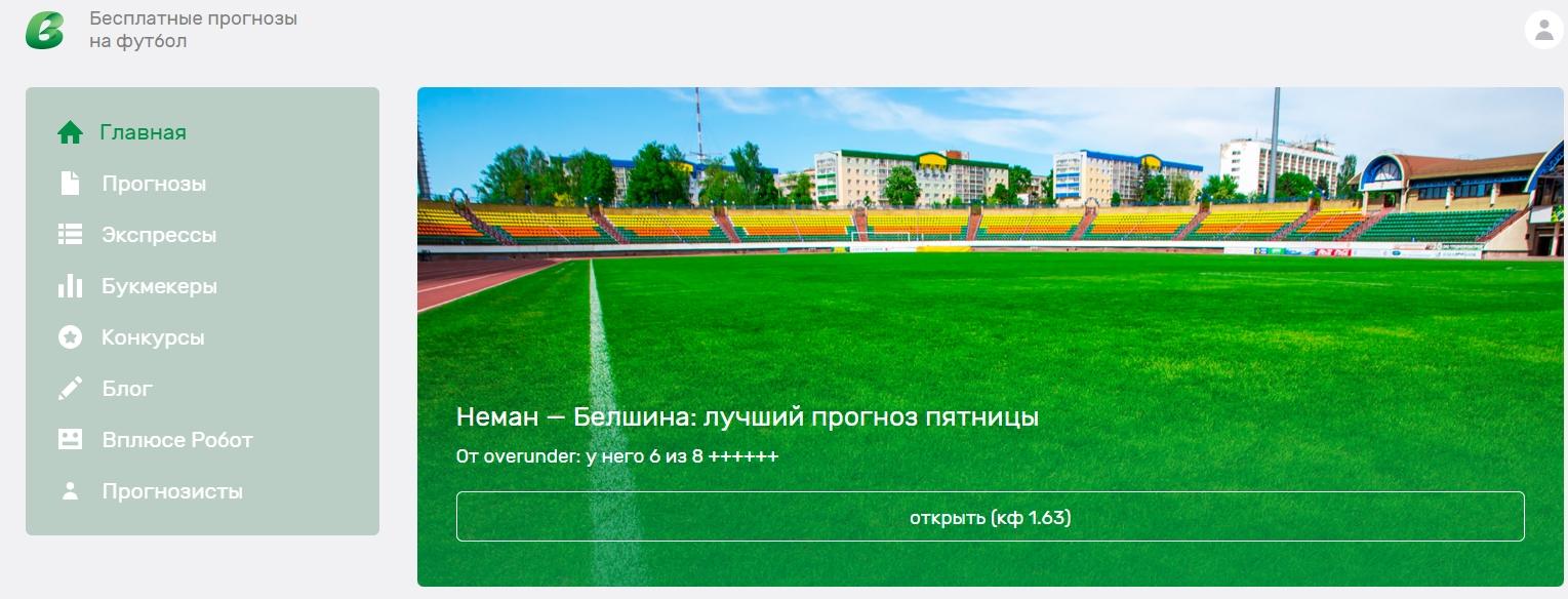 Отзывы о прогнозах на футбол vpliuse.ru
