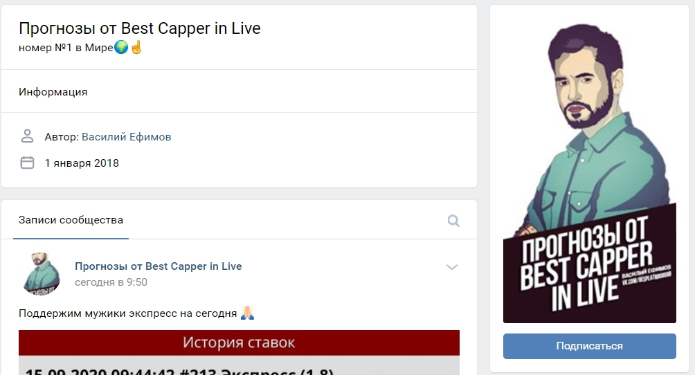 Прогнозы от best capper in live отзывы