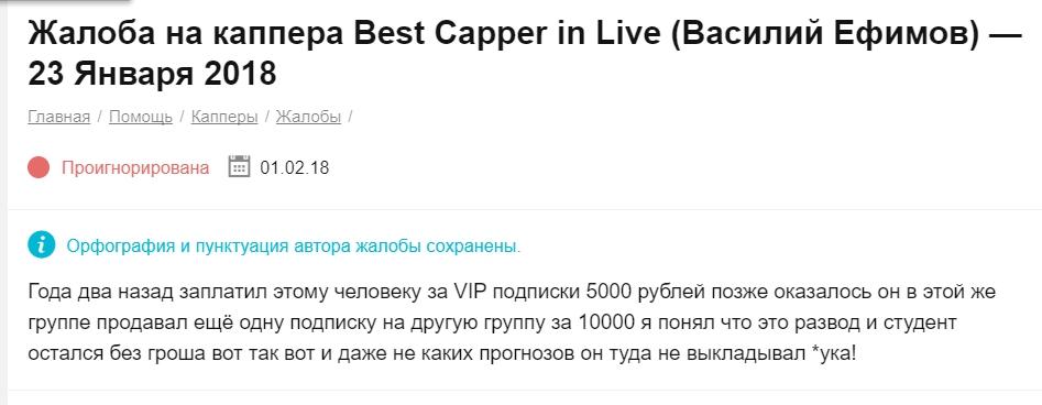 best capper in live отзывы