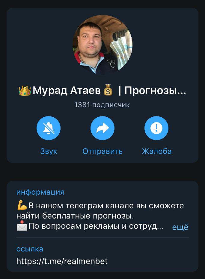 Телеграм канал Мурата Атаева