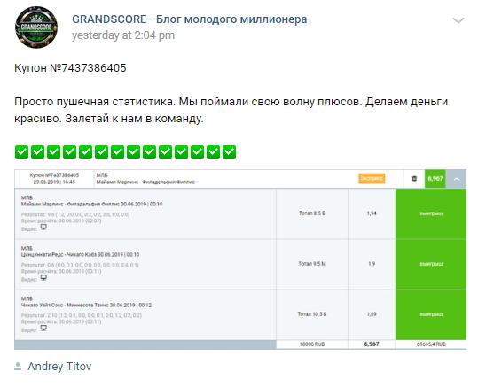 Прогноз от Grand Score