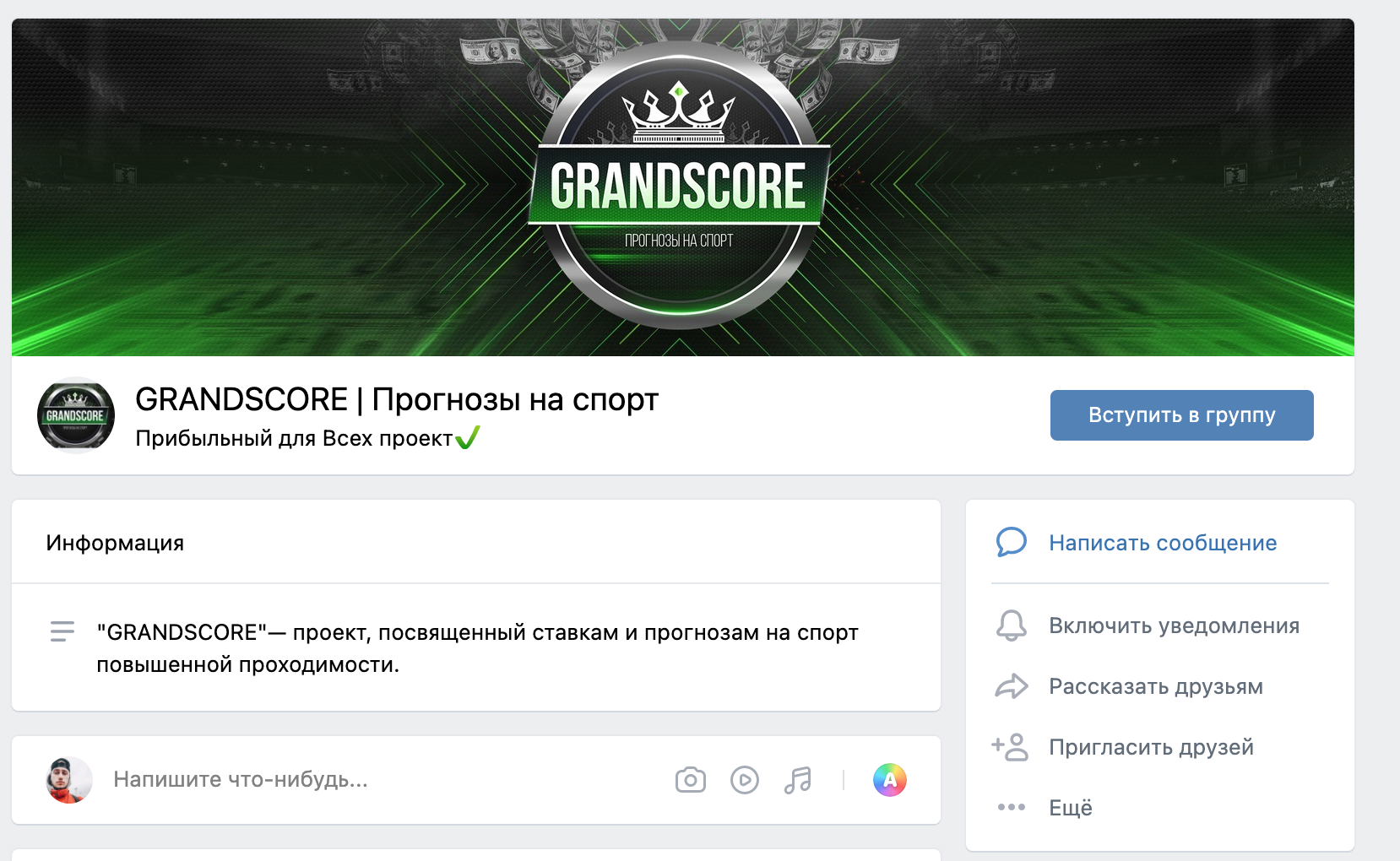Группа Вк Grand Score