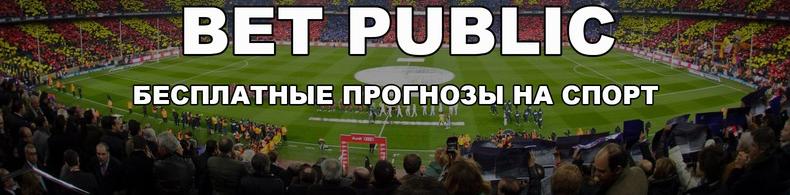 bet public vk bet public бесплатные прогнозы дмитрий громыкин отзывы