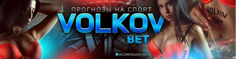 Volkov bet, Евгений Волков отзывы, volkov bet отзывы