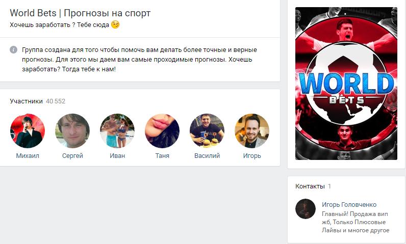 World bet, worldbet, Игорь Головченко отзывы