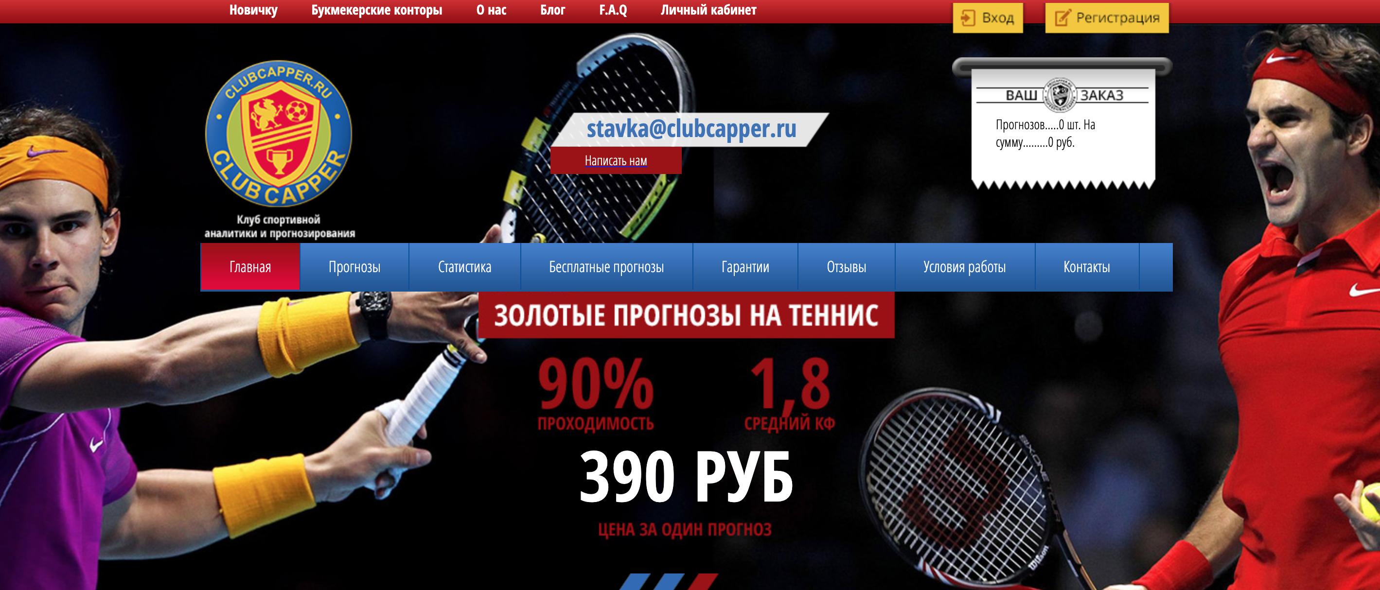 Страница сайта ClubCapper ru (Клубкаппер)