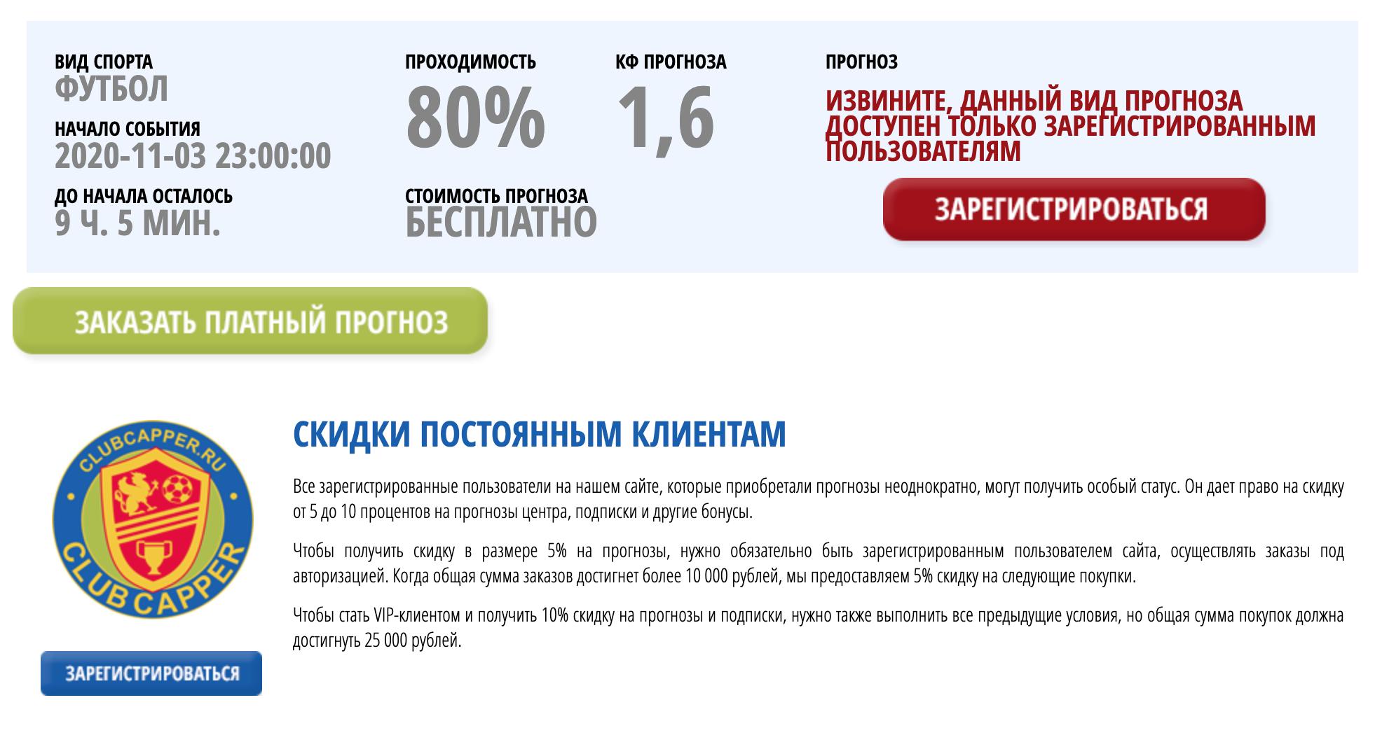 Бесплатные прогнозы от ClubCapper ru (Клубкаппер)