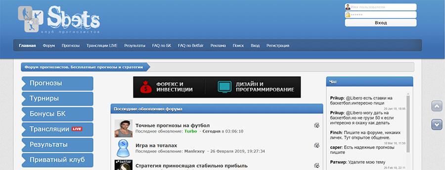Главная страница сайта s bets ru (cбетc)