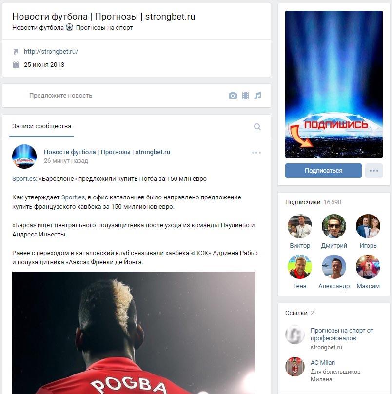Группа ВК Strongbet.ru (Стронгбет)