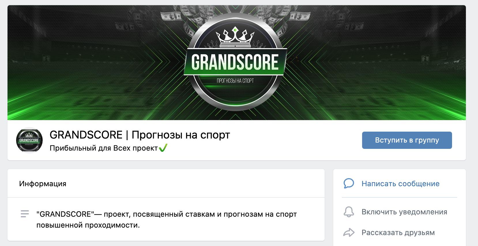Группа ВК Grand score (Grandscore)