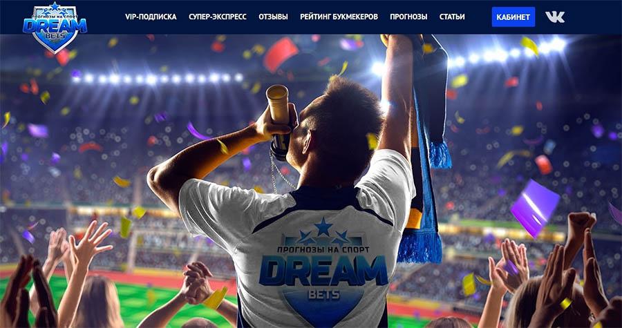 Главная страница сайта DreamBets