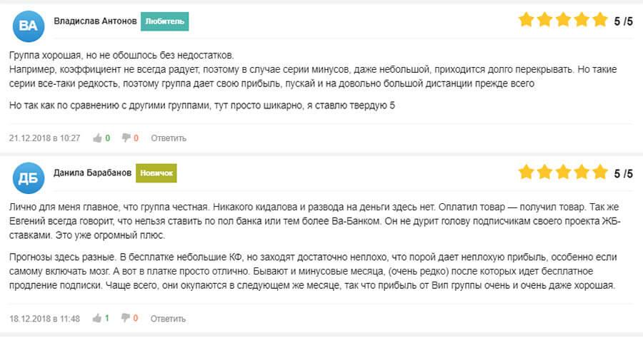 Отзывы о DreamBets (ДримБетс)