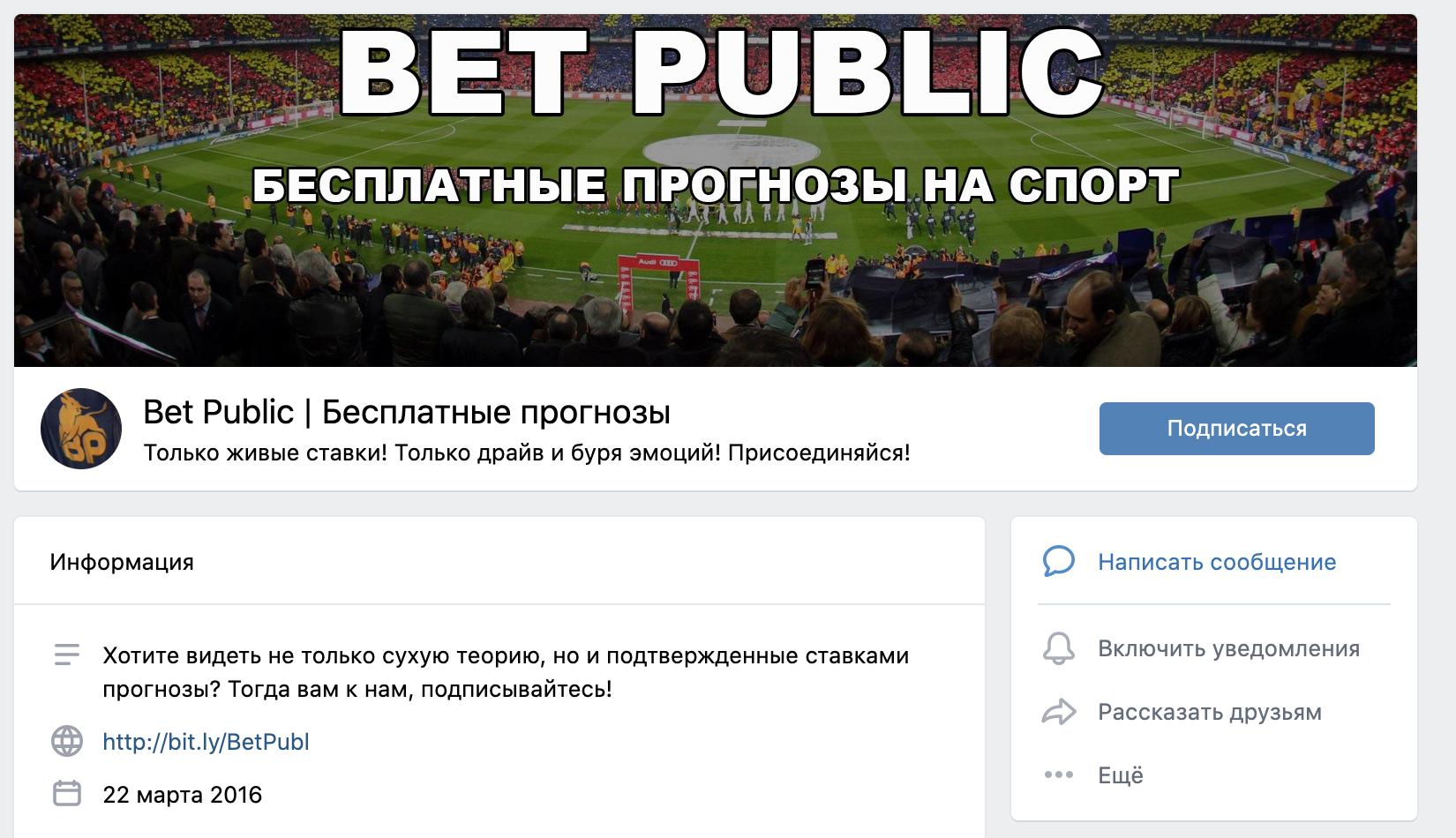 Группа ВК Bet Public