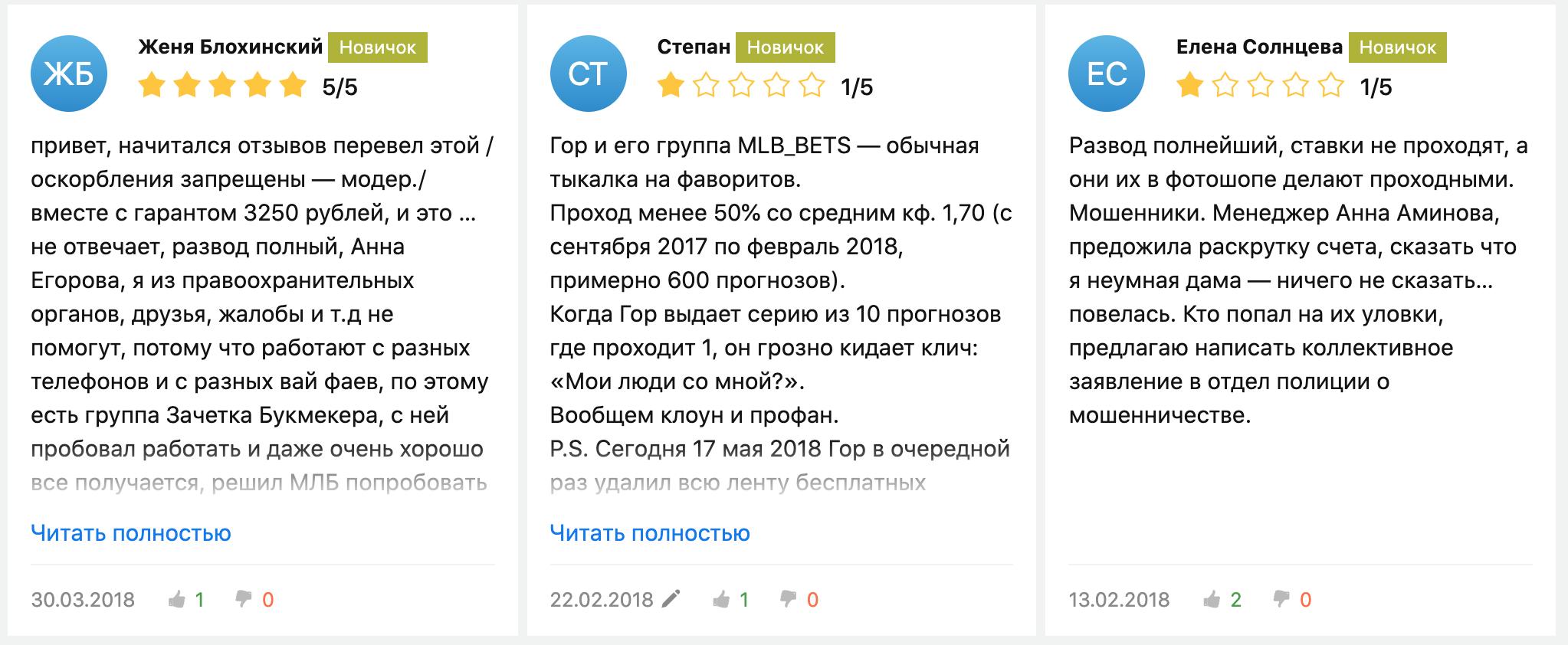 Отзывы о проекте  Mlb Bets (Проект Гора Иванова)