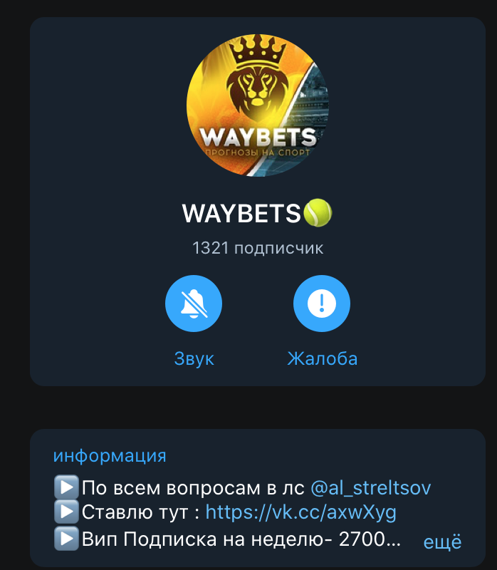 Телеграм канал Waybets каппера Алексея Cтрельцова