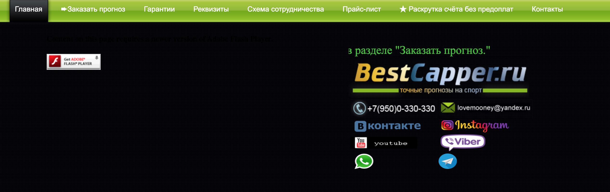 Главная страница сайта Эдуарда Кварацхелии BestCapper (Bесткаппер)