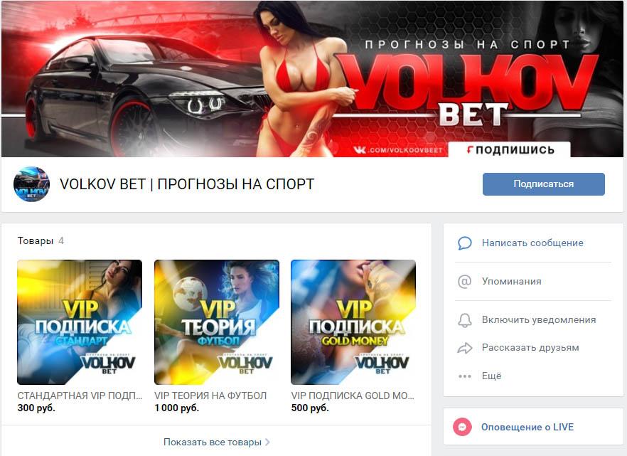 Группа ВК Volkov Bet