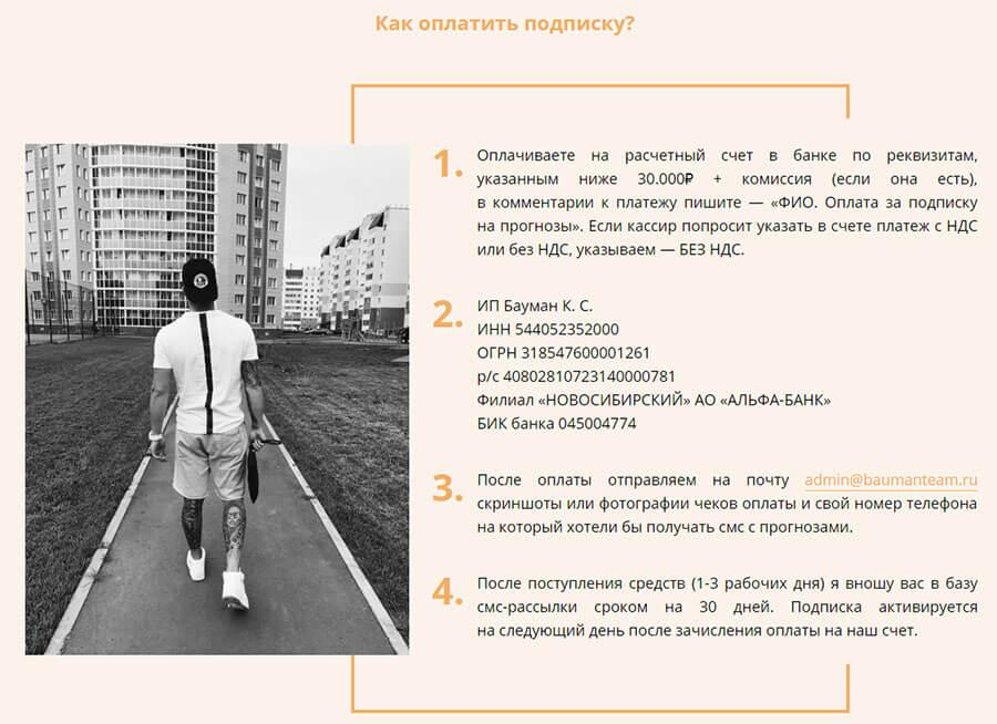 Ценовая политика Кирилла Баумана