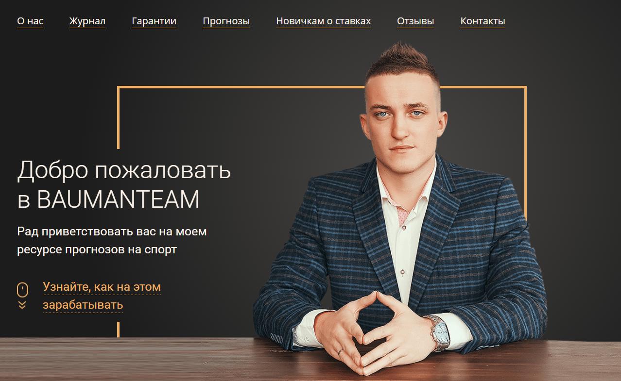 Главная страница сайта Кирилла Баумана BaumanTeam