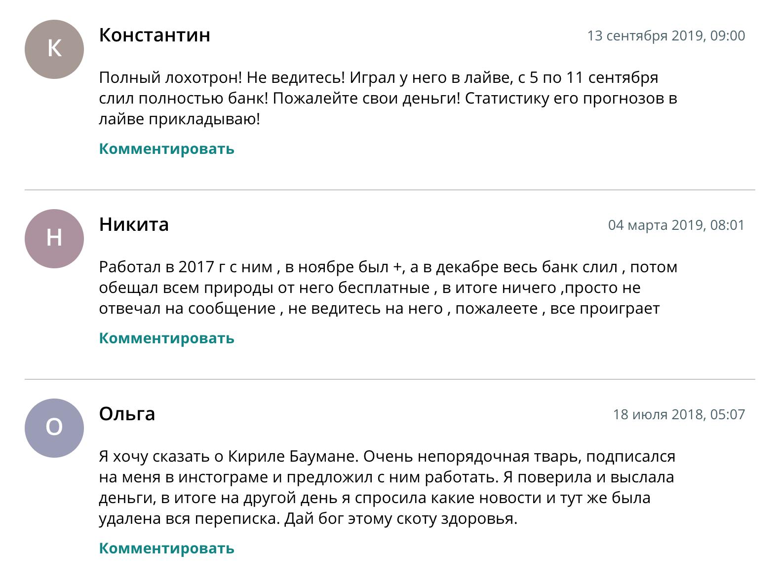 Отзывы о проекте Кирилла Баумана BaumanTeam
