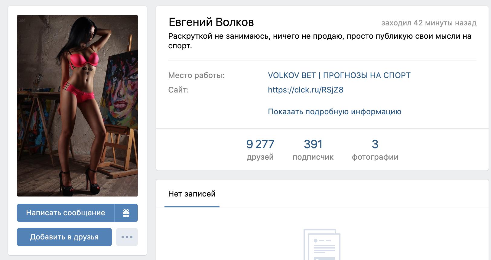 Страница администратора Volkov Bet