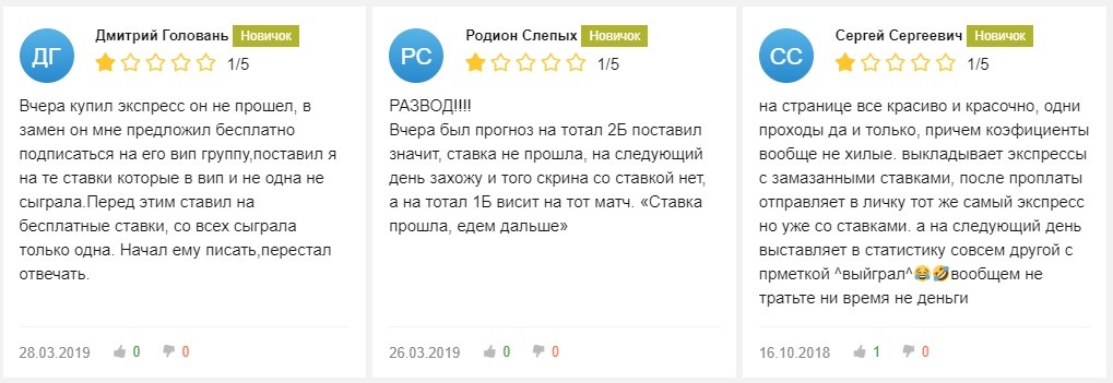 Отзывы о Raidbet (РейдБет)