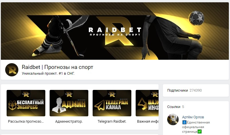 Группа ВК raidbet