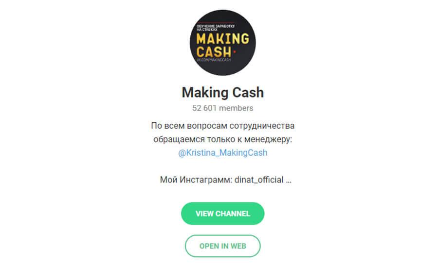 Телеграм канал проекта Дината Гумерова Макинг Кэш (MakingCash)