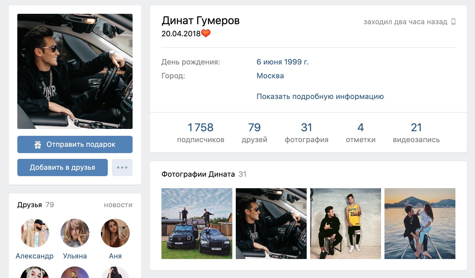 Страница Дината Гумерова