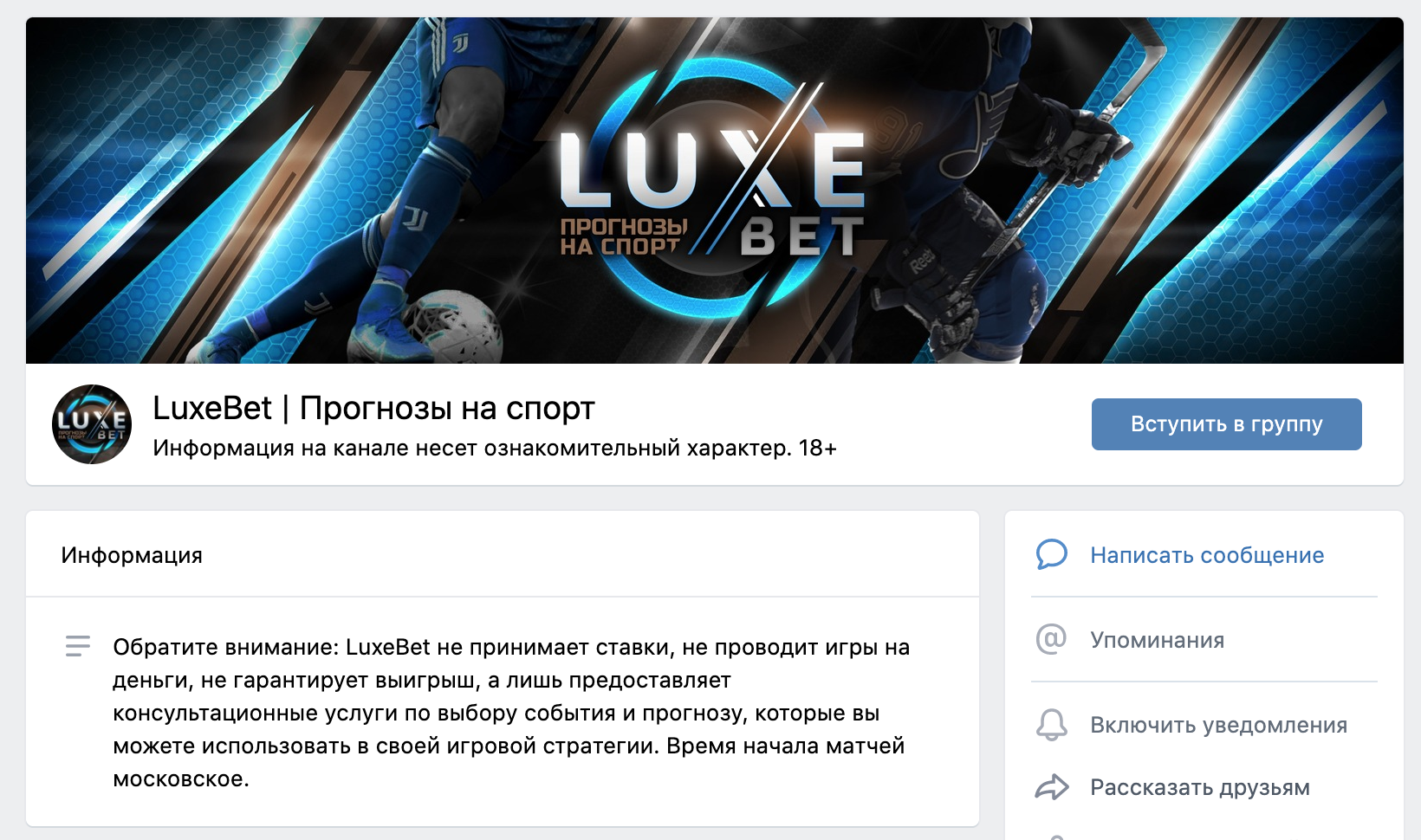 Группа ВК Luxebet