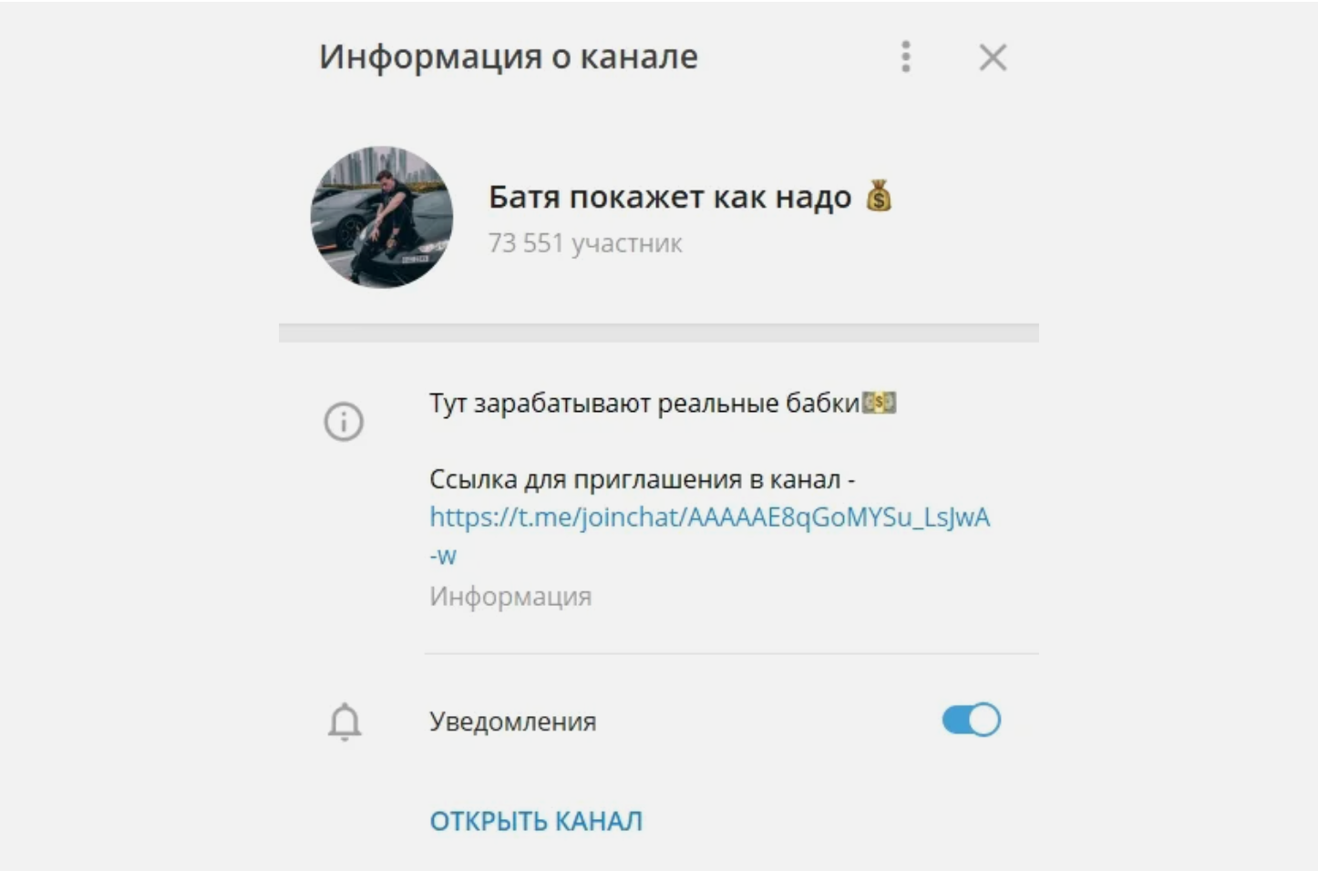 Телеграм канал Масиса Овсепяна