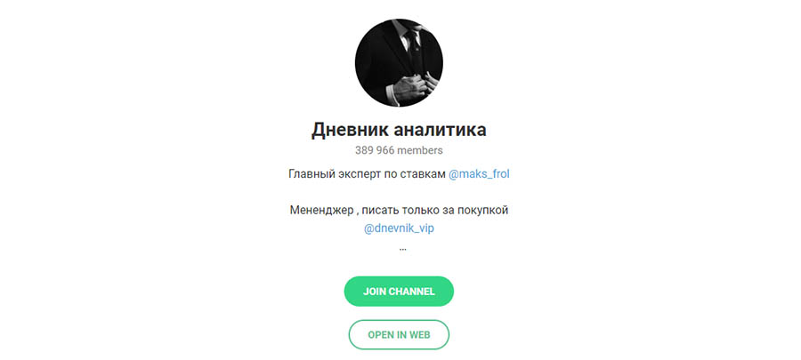 Телеграм канал Дневник аналитика ру