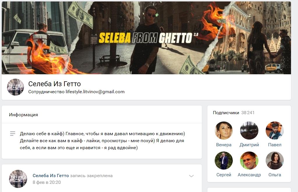 Обзор блогера Селеба из Гетто (Влада Литвинова)