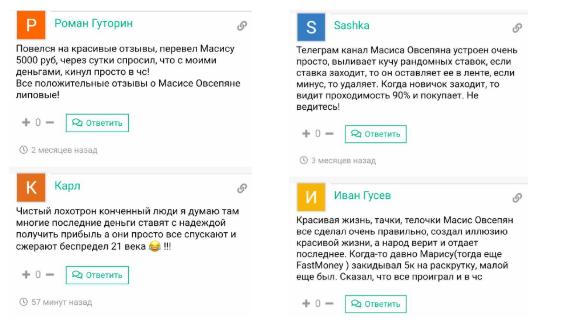 Отзывы о Масиса Овсепяна