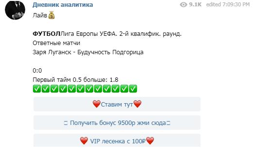 Прогноз в телеграм канале Дневник аналитика ру