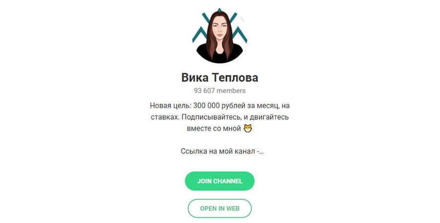 Телеграм канал Вики Тепловой