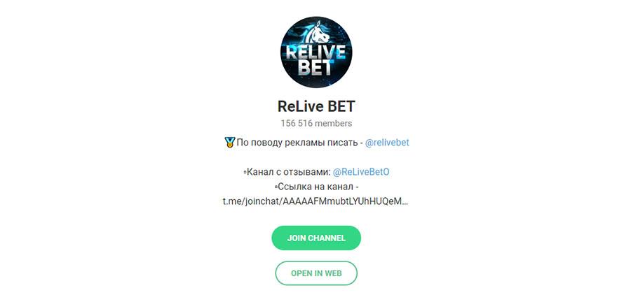 Телеграм канал Relive Bet