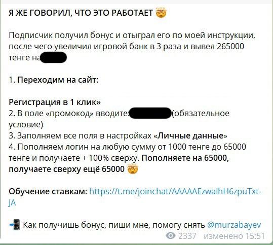 Реклама БК от Мурзабаева Санжара
