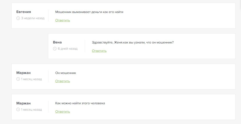 Отзывы о Мурзабаеве Санжаре