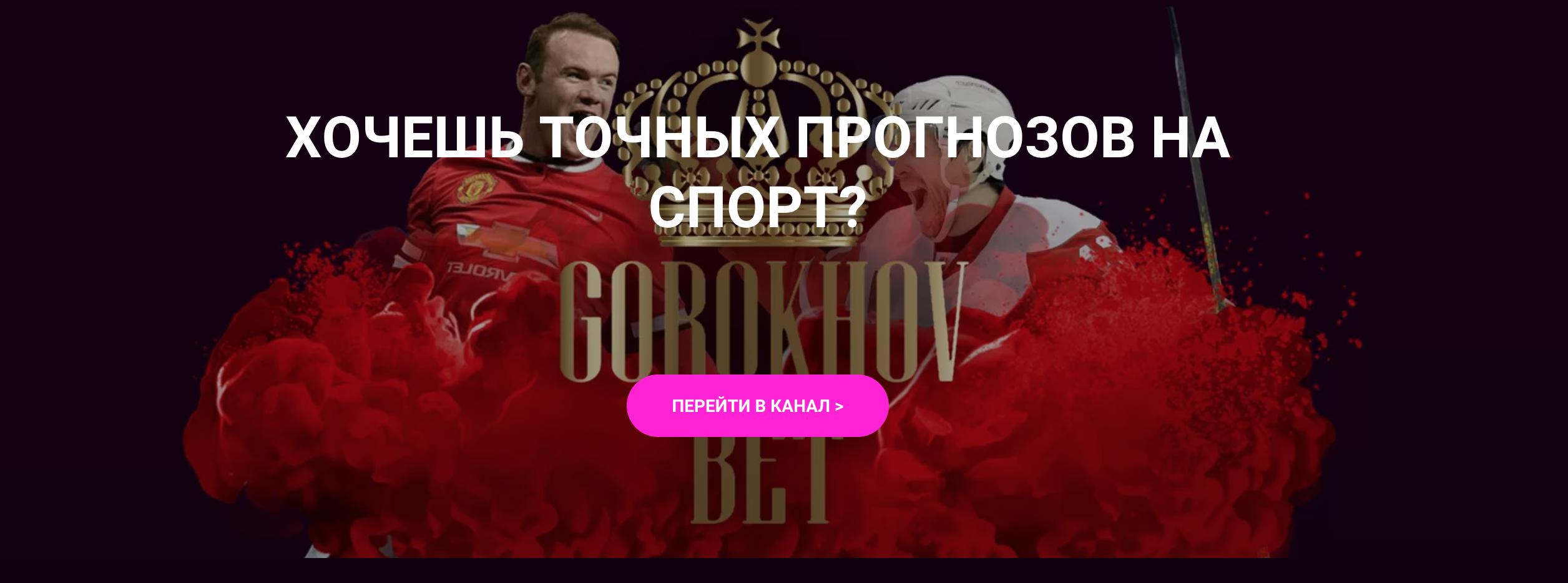 Главная страница сайта Ивана Горохова (IVAN GOROKHOV)