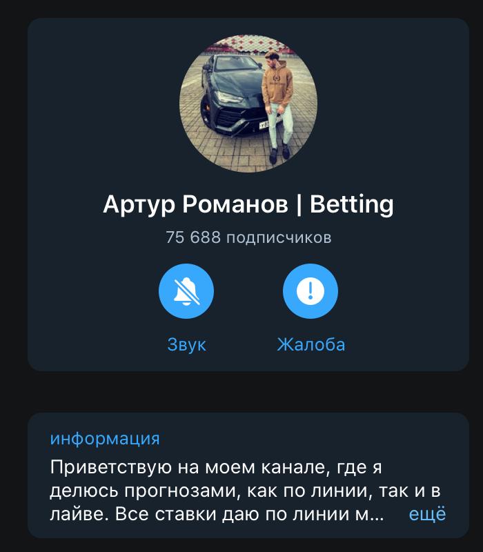 Телеграм канал Артура Романова