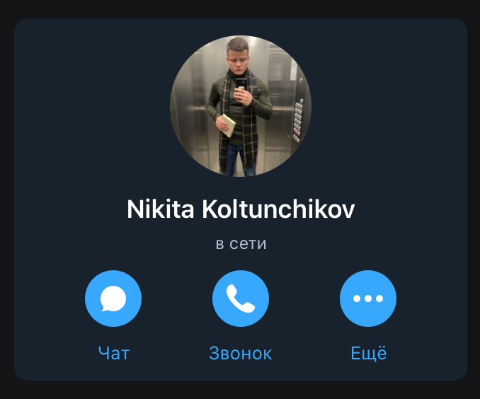 Личная страница Никиты